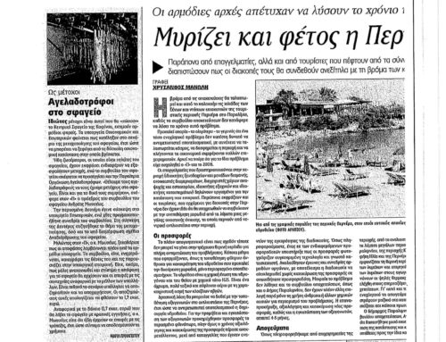 Πολίτης – Τετάρτη 9 Ιουνίου 2010