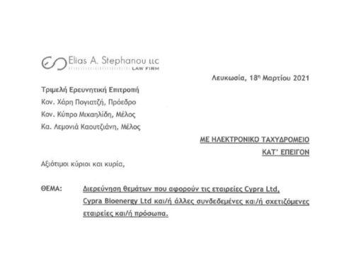 Υπόμνημα Α – Τεκμηρίωση θέσεων της Cypra αναφορικά με το δελτίο τύπου 19/03/21