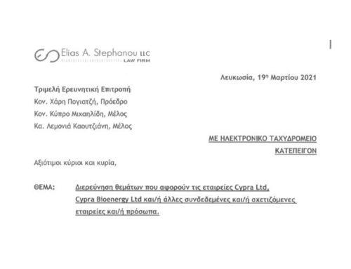 Υπόμνημα Β – Τεκμηρίωση θέσεων της Cypra αναφορικά με το δελτίο τύπου 19/03/21