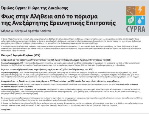 Όμιλος Cypra: Η ώρα της ∆ικαίωσης – Φως στην Αλήθεια από το πόρισμα της Ανεξάρτητης Ερευνητικής Επιτροπής – Μέρος Α