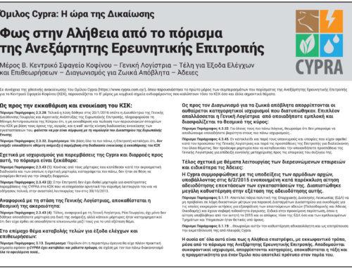 Όμιλος Cypra: Η ώρα της ∆ικαίωσης – Φως στην Αλήθεια από το πόρισμα της Ανεξάρτητης Ερευνητικής Επιτροπής – Μέρος B